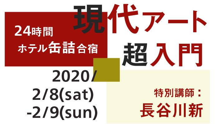 24時間ホテル缶詰合宿-現代アート超入門-
