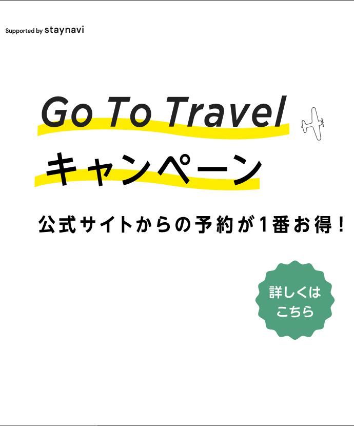 全てのプランがGoTo Travelキャンペーン対象となりました