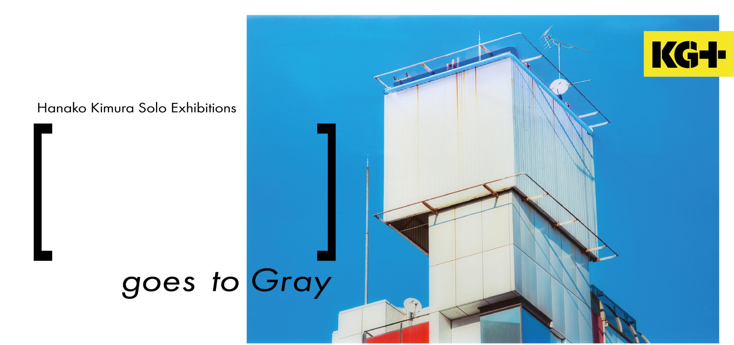 木村華子個展 [          ] goes to Gray